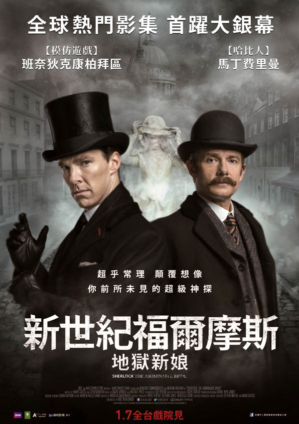 Sherlock the abominable bride taiwan poster
